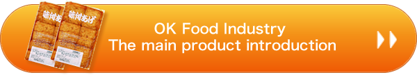 OK Food Industry The main product introduction